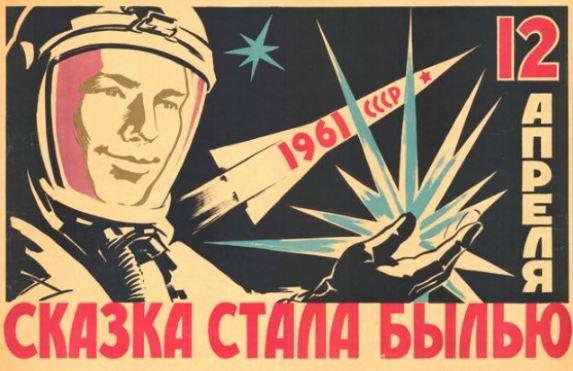 12 апреля День космонавтики - памятная дата России
