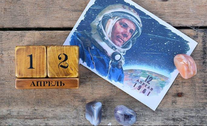 Какого числа День космонавтики - 12 апреля