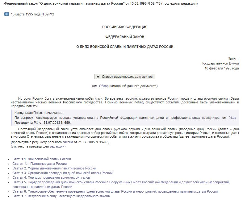Федеральный закон «О днях воинской славы и памятных датах России»