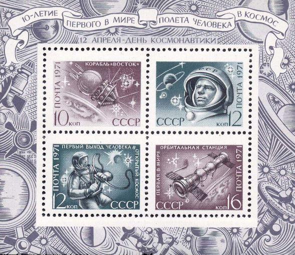 Почтовые марки, приуроченные к 10-летию первого полёта человека в космос
